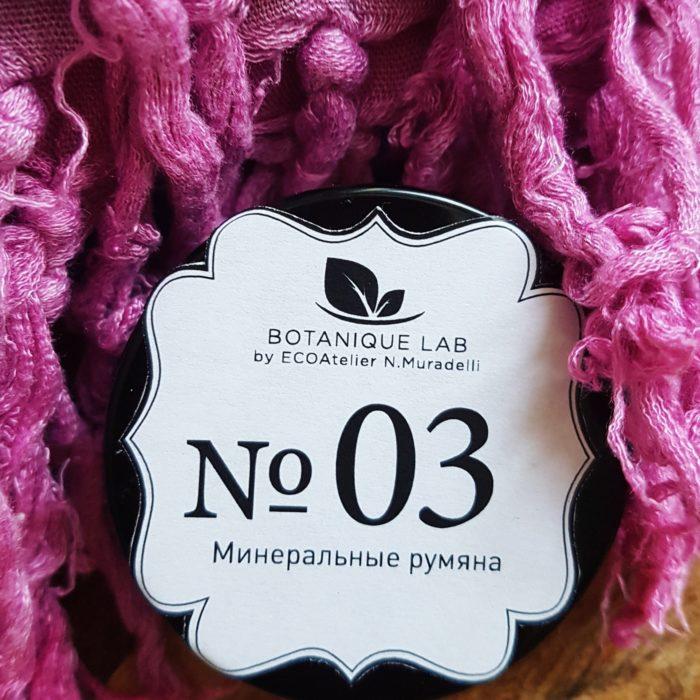 минеральные румяна Botanique Lab